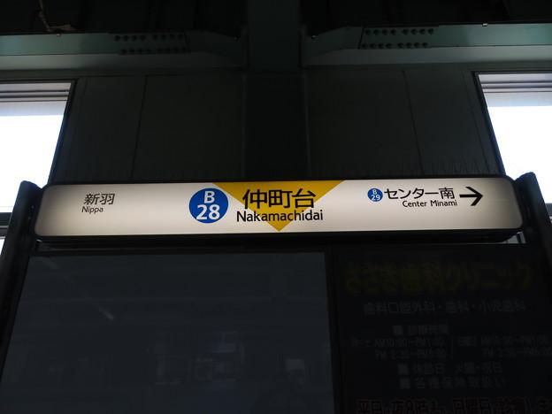 Photos: #B28 仲町台駅 駅名標【下り】