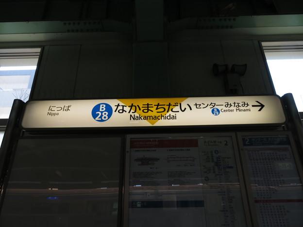 #B28 仲町台駅 駅名標【下り/ひらがな】
