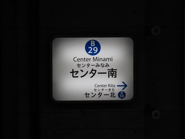 #B29 センター南駅 駅名標【ブルーライン 下り 2】