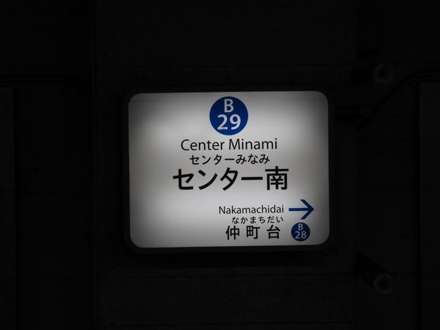 Photos: #B29 センター南駅 駅名標【ブルーライン 上り 2】