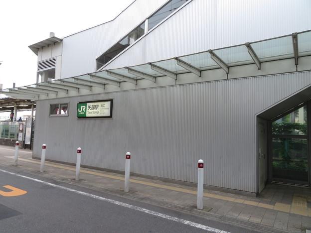 Photos: 矢部駅 南口