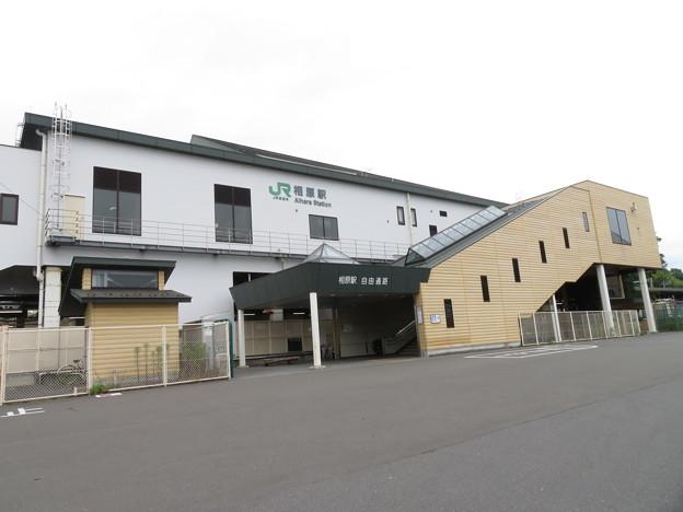 相原駅 東口