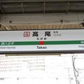 Photos: #JC24 高尾駅 駅名標【上り】