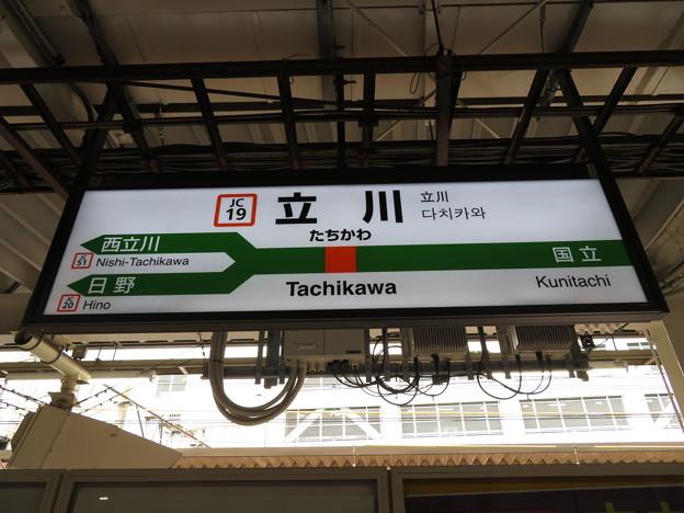 #JC19 立川駅 駅名標【中央快速線・青梅線 下り】