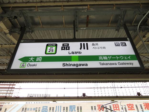 #JY25 品川駅 駅名標【山手線 外回り】