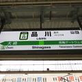 Photos: #JY25 品川駅 駅名標【山手線 外回り】