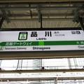 #JY25 品川駅 駅名標【山手線 内回り】