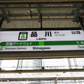 Photos: #JY25 品川駅 駅名標【山手線 内回り】