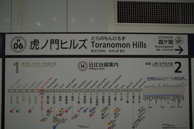 Photos: #H06 虎ノ門ヒルズ駅 駅名標【北千住方面】