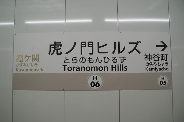 Photos: #H06 虎ノ門ヒルズ駅 駅名標【中目黒方面】