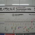 #H06 虎ノ門ヒルズ駅 駅名標【中目黒方面】