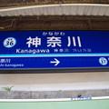 Photos: #KK36 神奈川駅 駅名標【下り】