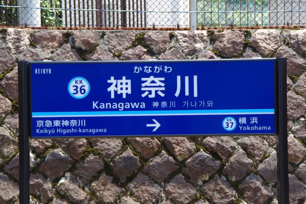 #KK36 神奈川駅 駅名標【下り】