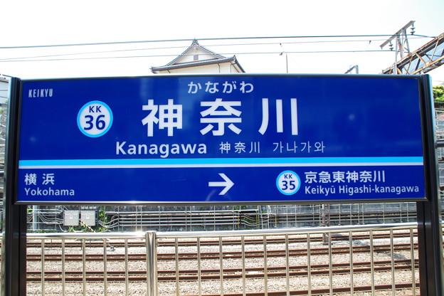 #KK36 神奈川駅 駅名標【上り】