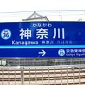 Photos: #KK36 神奈川駅 駅名標【上り】
