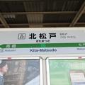 #JL23 北松戸駅 駅名標【下り】