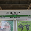 #JL23 北松戸駅 駅名標【上り】