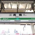 #JL24 馬橋駅 駅名標【下り】