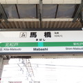 #JL24 馬橋駅 駅名標【上り】