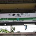 #JL25 新松戸駅 駅名標【下り】