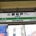 #JL25 新松戸駅 駅名標【上り】