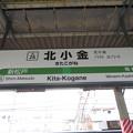 #JL26 北小金駅 駅名標【上り】