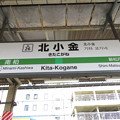 #JL26 北小金駅 駅名標【下り】