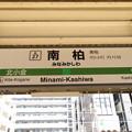 #JL27 南柏駅 駅名標【上り】