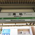 #JL27 南柏駅 駅名標【下り】