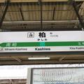 #JL28 柏駅 駅名標【常磐緩行線 上り】