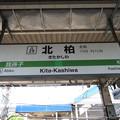 #JL29 北柏駅 駅名標【下り】