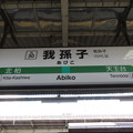 #JL30 我孫子駅 駅名標【常磐緩行線 1】
