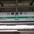 #JL30 我孫子駅 駅名標【常磐緩行線 2】