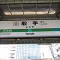 #JL32 取手駅 駅名標【常磐緩行線】