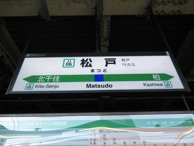 #JJ06 松戸駅 駅名標【常磐快速線】