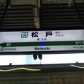 #JJ06 松戸駅 駅名標【常磐快速線 下り】