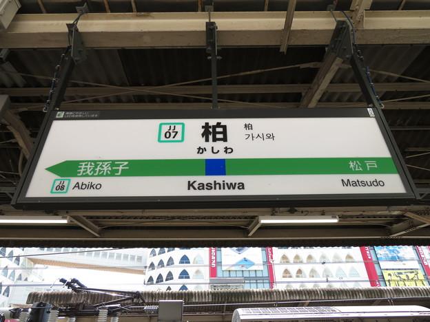 #JJ07 柏駅 駅名標【常磐快速線 下り】