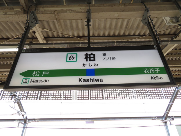 #JJ07 柏駅 駅名標【常磐快速線 上り】