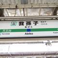 #JJ08 我孫子駅 駅名標【常磐快速線 下り】
