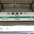 #JJ08 我孫子駅 駅名標【常磐快速線・成田線】