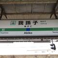 #JJ08 我孫子駅 駅名標【常磐快速線 上り】