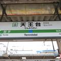 #JJ09 天王台駅 駅名標【常磐快速線 下り】