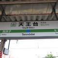 #JJ09 天王台駅 駅名標【常磐快速線 上り】