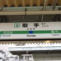 #JJ10 取手駅 駅名標【常磐快速線】