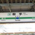 #JJ10 取手駅 駅名標【常磐快速線 下り】