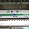 #JJ10 取手駅 駅名標【常磐快速線 上り】