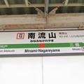 #JM16 南流山駅 駅名標【上り】