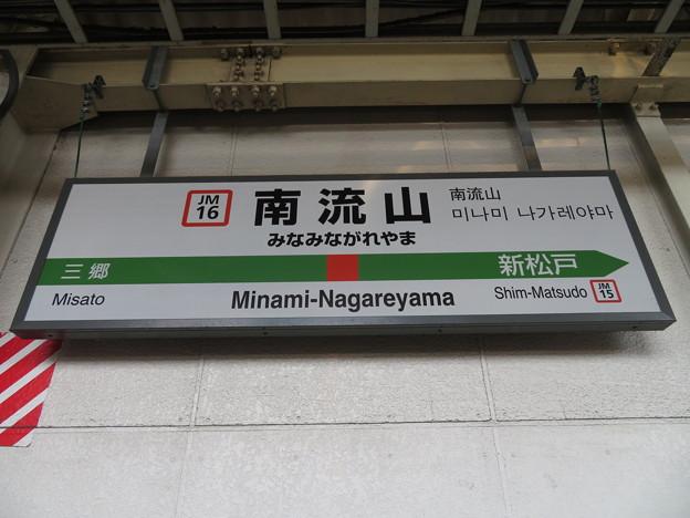 #JM16 南流山駅 駅名標【下り】