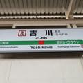 #JM20 吉川駅 駅名標【上り】