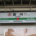#JM20 吉川駅 駅名標【下り】